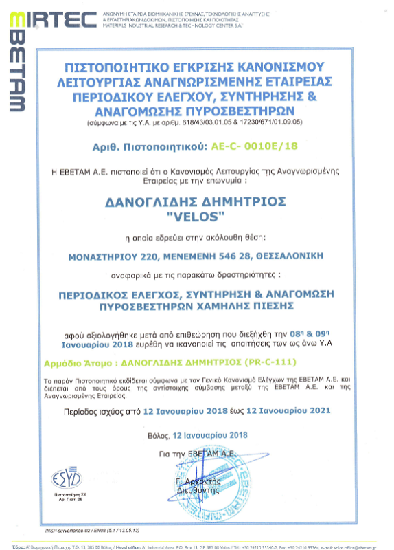 certificate-anagn-etairia.png