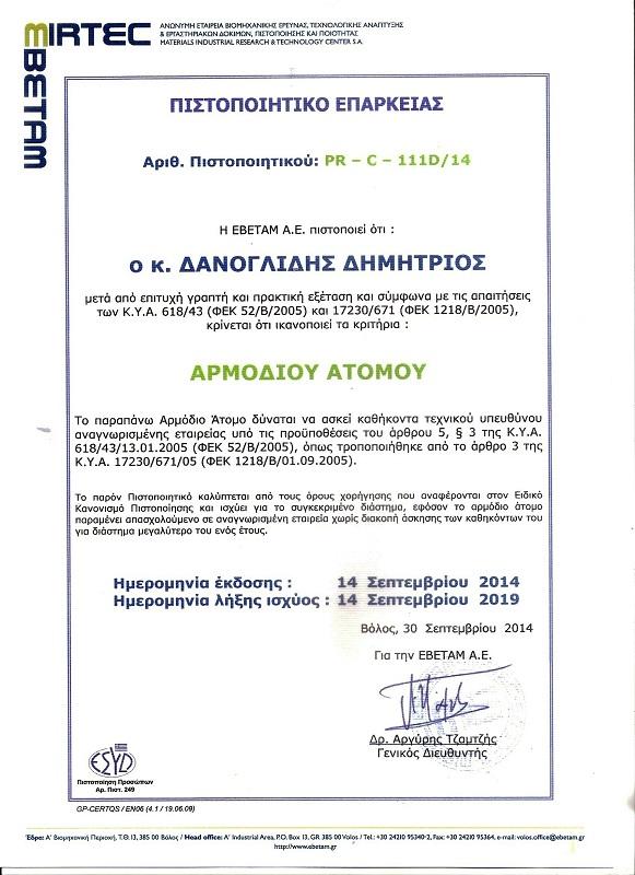 certificate-armodio-atomo.jpg